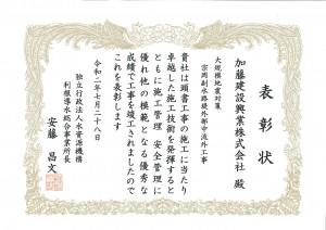 表彰状(R02・宗岡副水路)_pages-to-jpg-0001