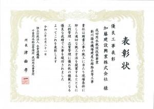 表彰状(R03・成田用水)_page-0001
